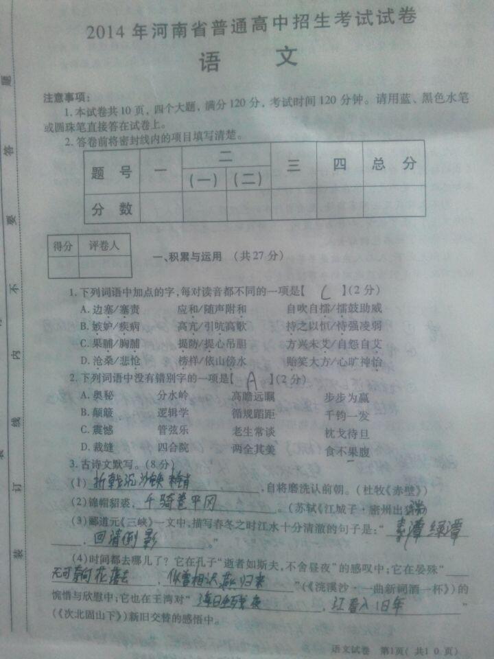 2014河南中考语文试题及答案(图片版)