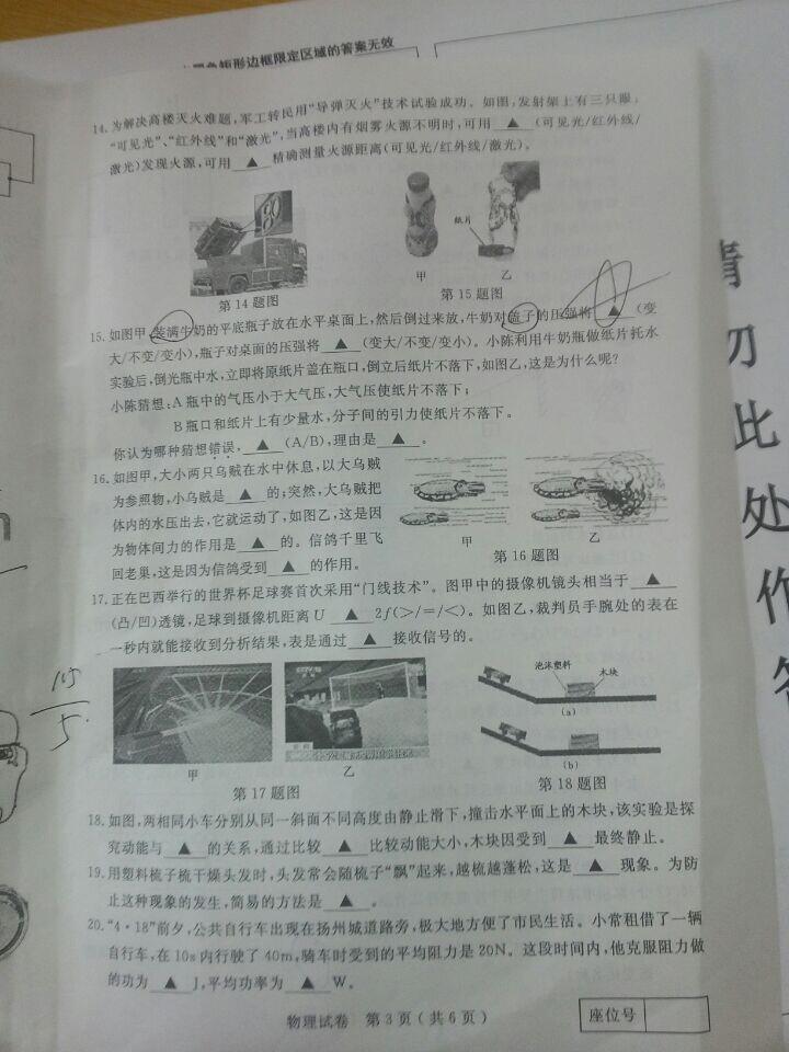 2014扬州中考物理试题及答案(图片版)