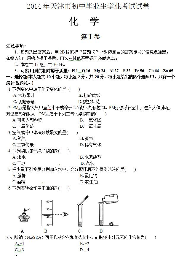 2014天津中考化学试题及答案(word版)
