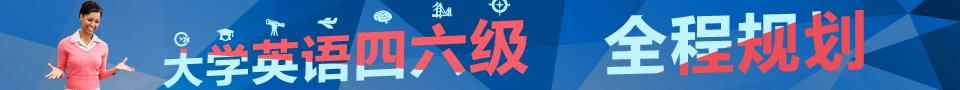 新东方四六级全程规划