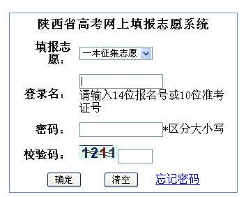高考征集志愿:陕西招生考试信息网