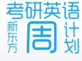 2015新东方考研英语周计划