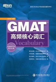 《GMAT高频核心词汇》