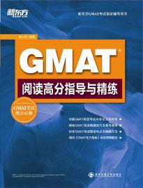 《GMAT阅读高分指导与精练》