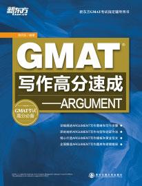 GMAT写作高分速成