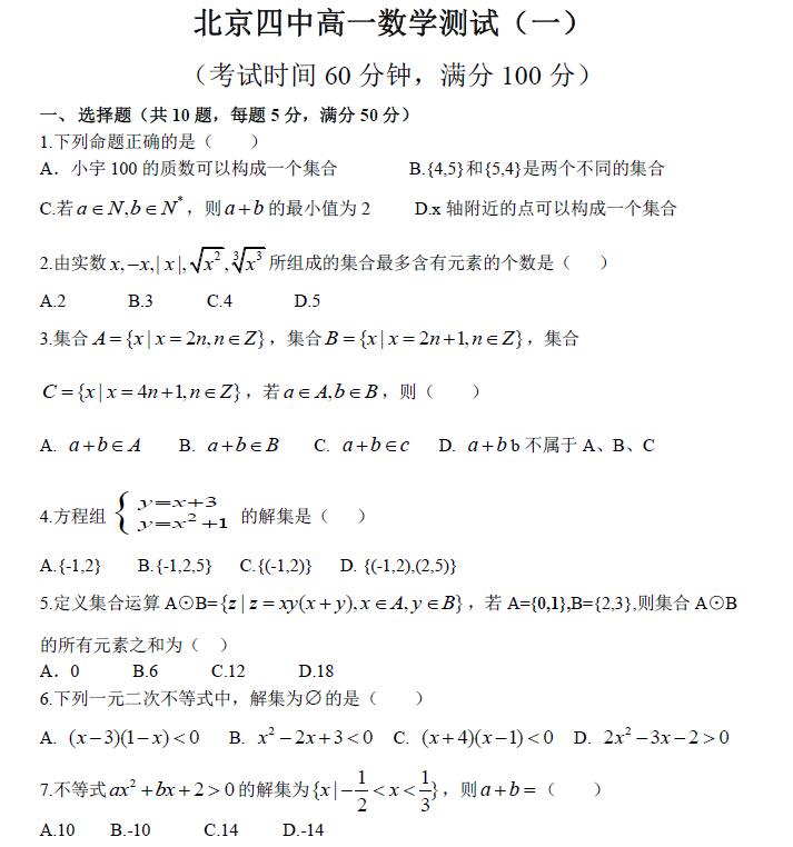 北京四中高一新生入学考试数学测试题及答案