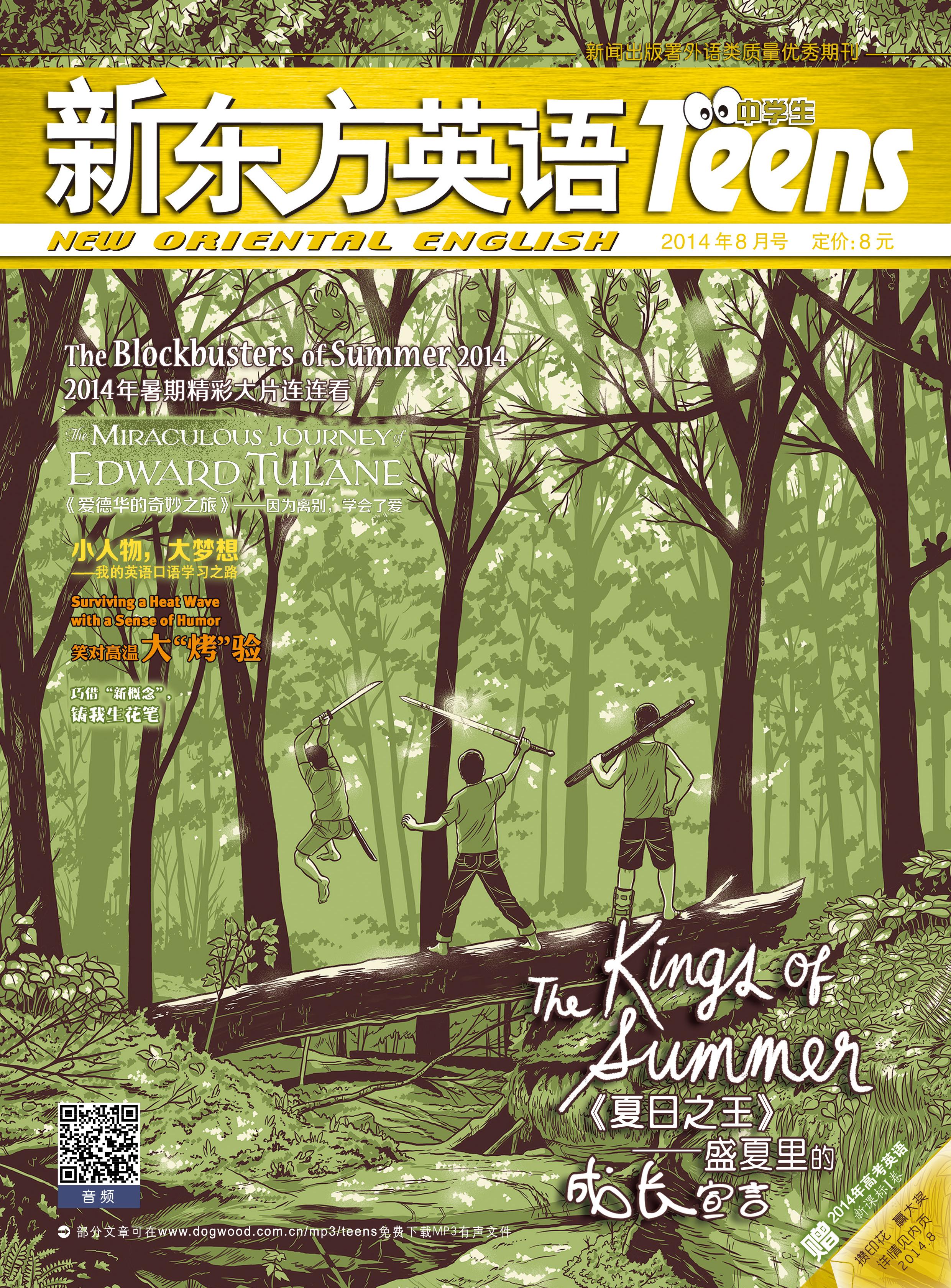 新东方英语杂志
