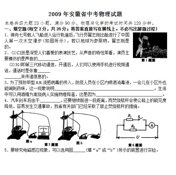 2009安徽中考物理试题及答案(word版)