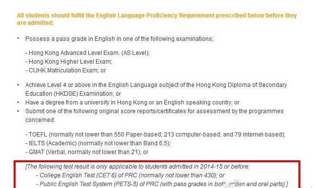 香港中文大学不再认可六级成绩 需要提交托福或雅思分数