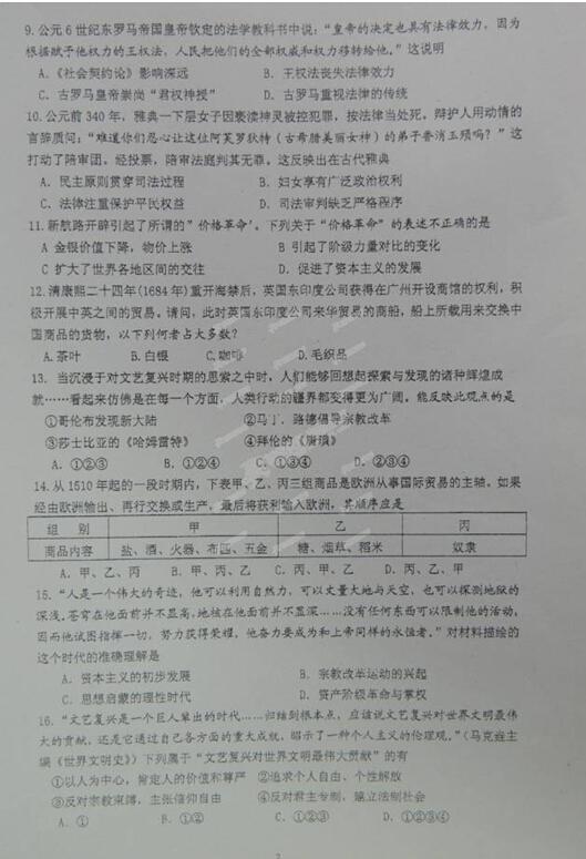 上海行知中学2015高三历史第一次月考试题初中翔宇中学分数线图片