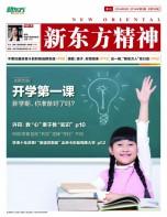 《太阳城集团网址大全精神》2014年第3期(总第33期)
