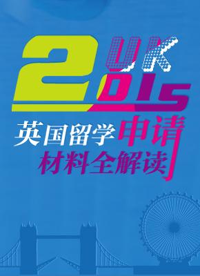 2015英国留学申请材料全解读
