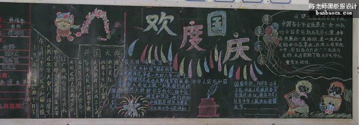 国庆节黑板报设计汇总