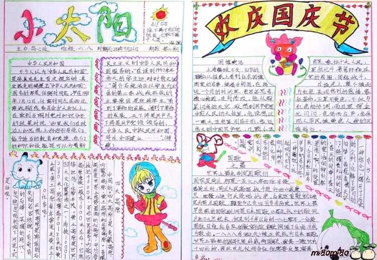 国庆节内容-国庆节手抄报设计图汇总