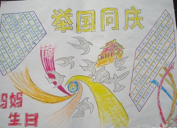 国庆节内容-国庆节手抄报内容汇总