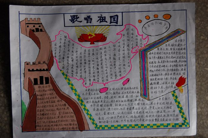 国庆节内容-国庆节手抄报设计图大全