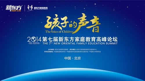第七届新东方家庭教育高峰论坛