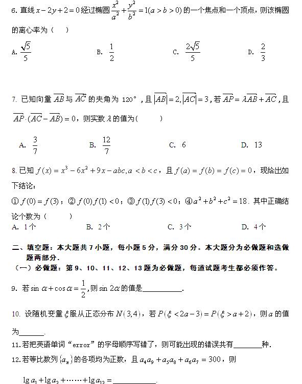 成都第六中学2015初中第一次月考试题(理)高三择校数学广州图片