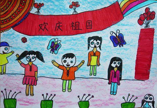 庆国庆儿童画:欢庆祖国