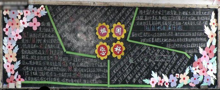 2014国庆节黑板报设计:国庆节黑板报集锦