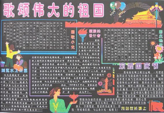 2014国庆节黑板报内容集合