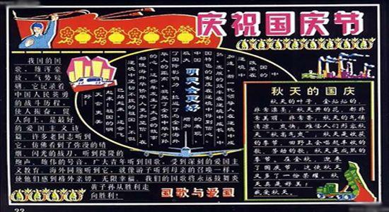 2014年国庆节班级黑板报