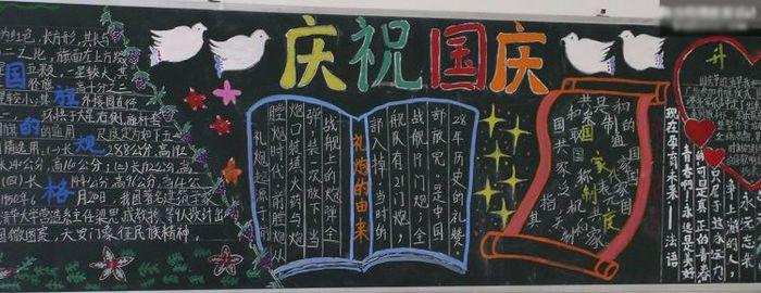 2014国庆节班级黑板报设计