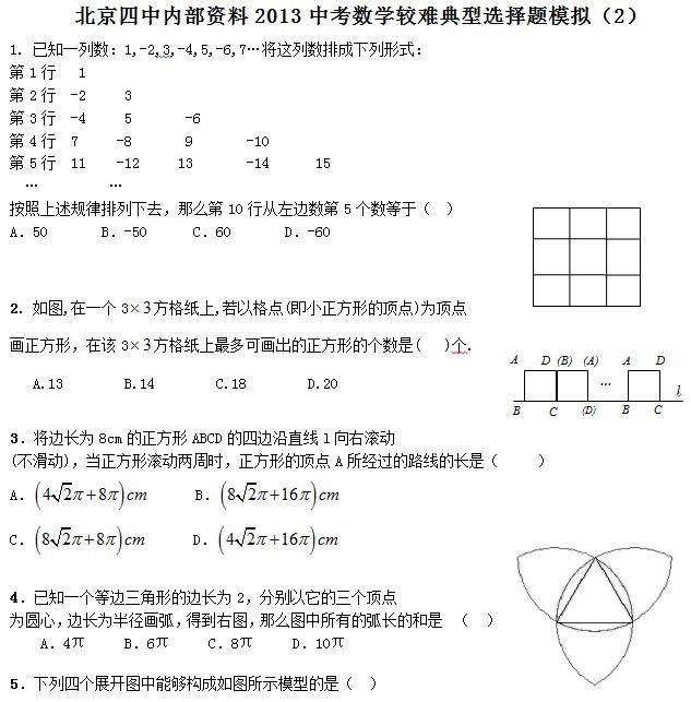 北京四中内部资料之中考数学典型选择题精选第二辑
