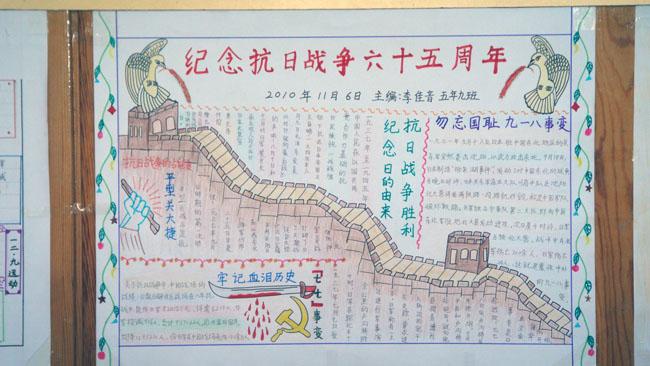 烈士纪念日手抄报版面设计图:纪念抗日战争六十五周年图片