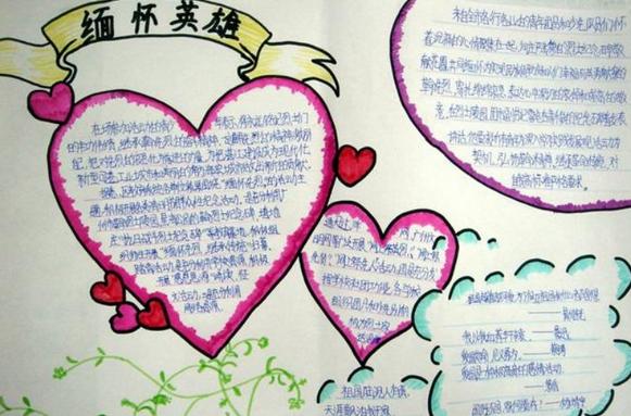 烈士纪念日手抄报版面设计图:缅怀英雄