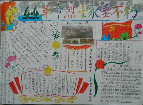 烈士纪念日手抄报版面设计图:革命烈士永垂不朽图片