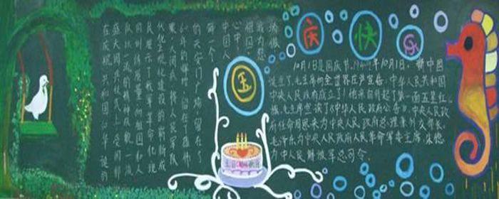高中国庆节黑板报设计