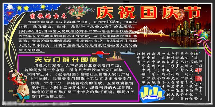 2014国庆节黑板报