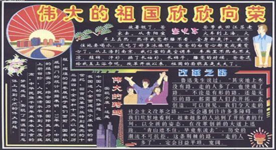 2014班级国庆节主题黑板报