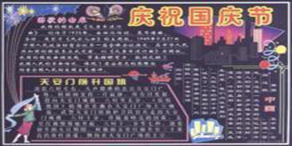国庆节主题班级黑板报