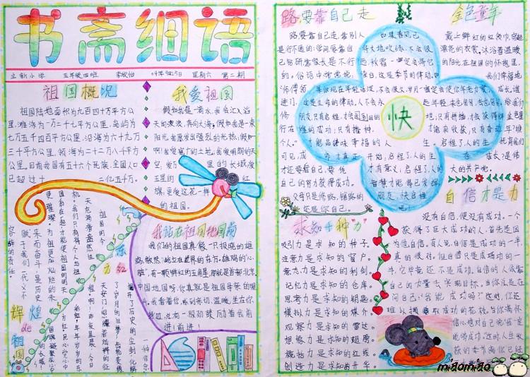 2014年度国庆节手抄报