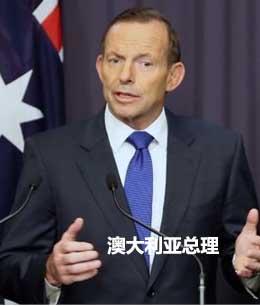 澳大利亚总理阿博特在悉尼学院的演讲