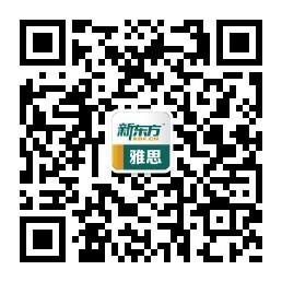 新东方雅思微信账号