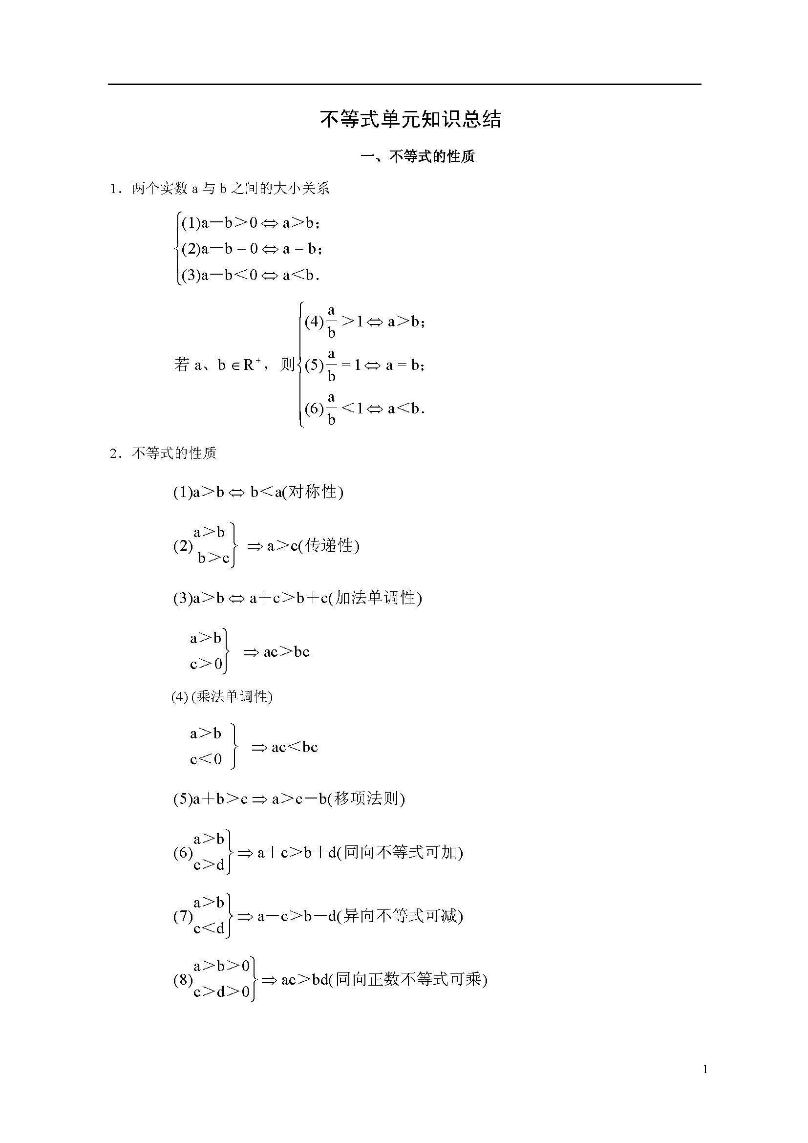 高二数学上册知识点总结:不等式知识总结