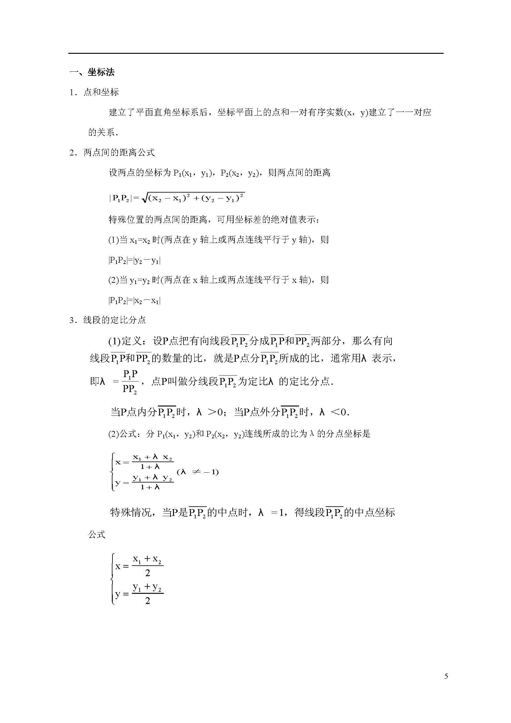 高二数学上册知识点总结:坐标法