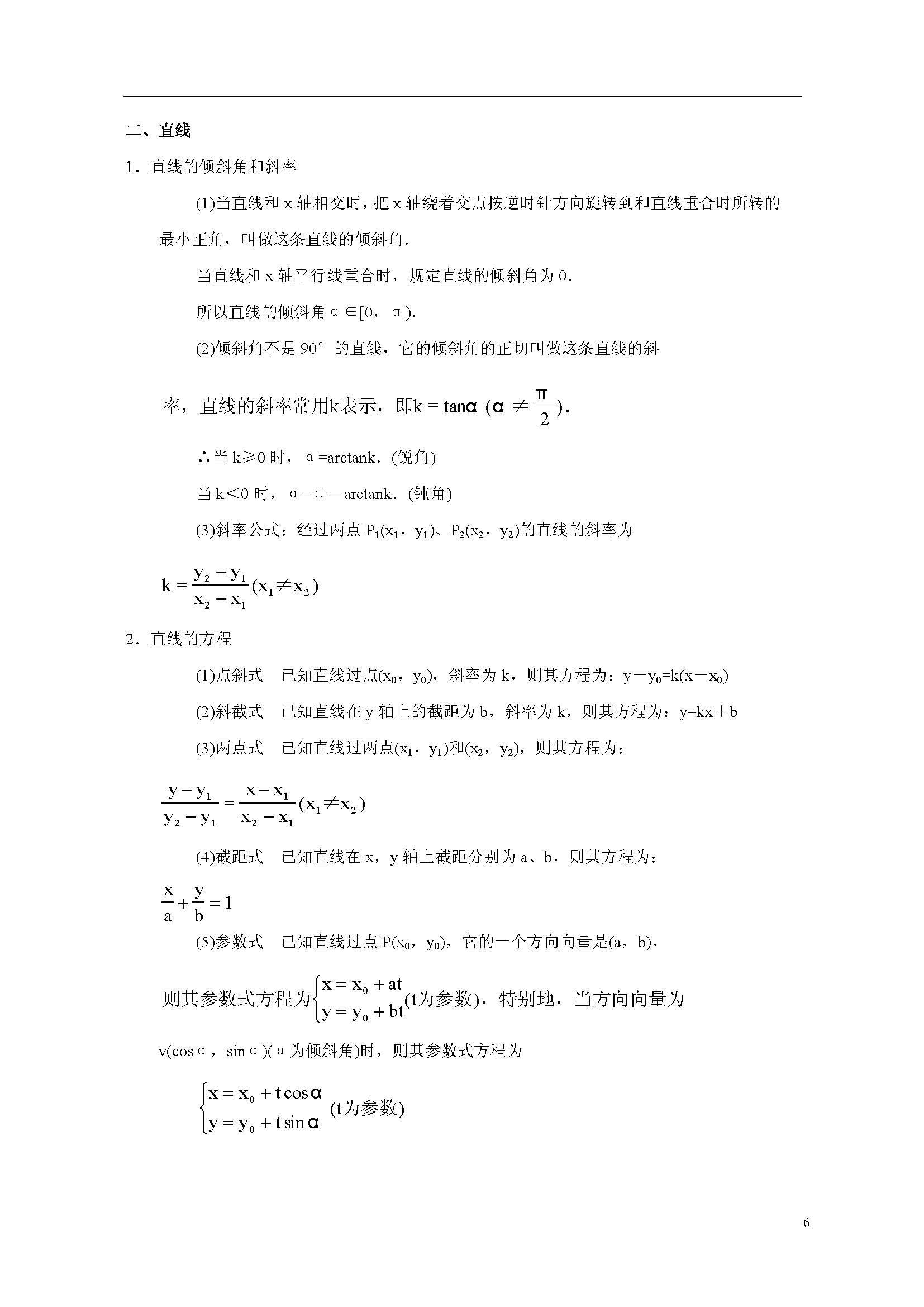 高二数学上册知识点总结:直线