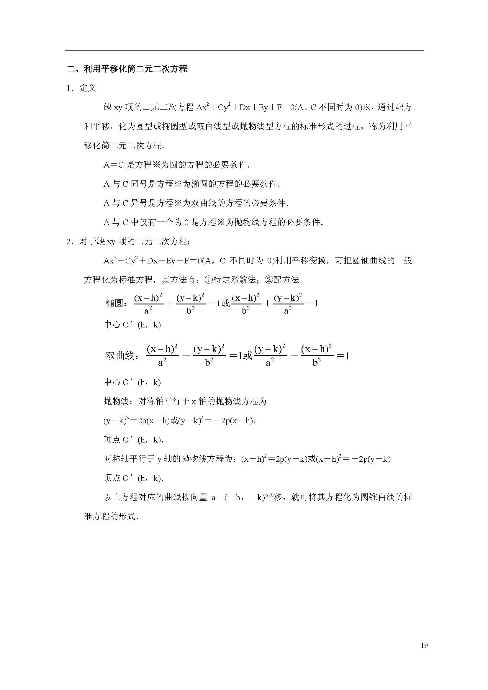 高二数学上册知识点总结:平移化简二元二次方程