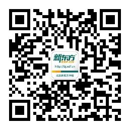 新东方北京学校官方微信