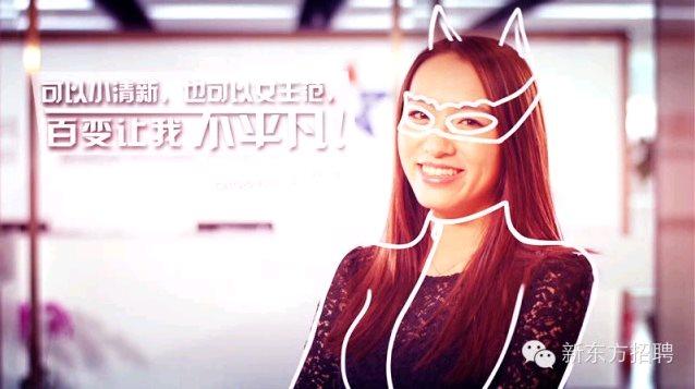 我要你的不平凡 郑州新东方2015校园招聘启动