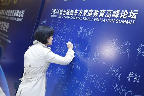 第七届新东方家庭教育高峰论坛嘉宾签到图集