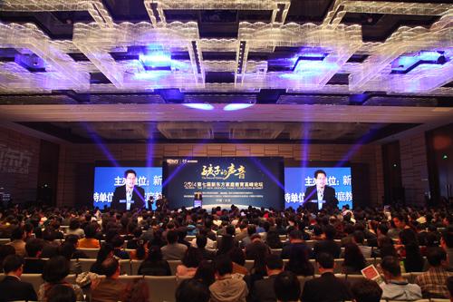 第七届新东方家庭教育高峰论坛主论坛现场图集