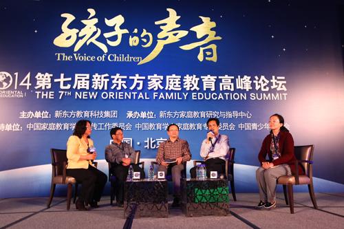 第七届新东方家庭教育高峰论坛中小学论坛圆桌讨论图集