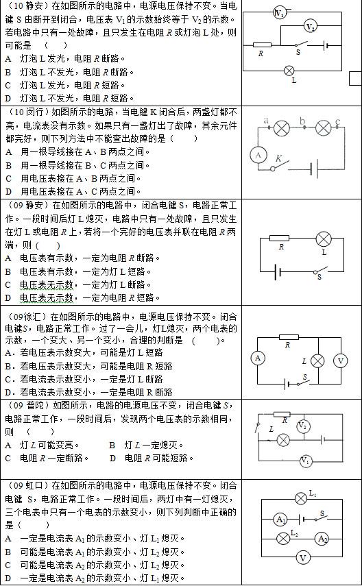 中考物理电路故障练习题精选13道