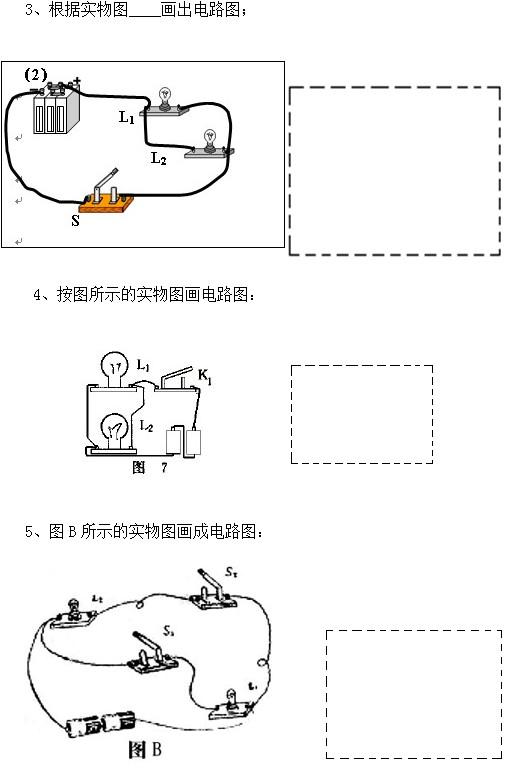 中考物理实验之根据实物图画电路图练习题