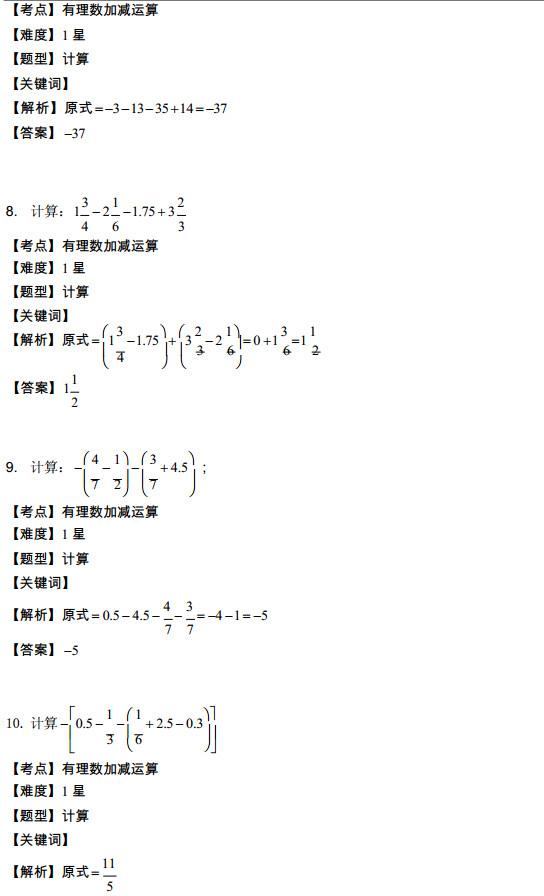 七年级数学知识点:每日一练(二)答案